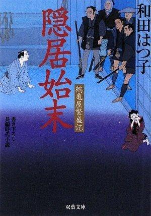 隠居始末―鶴亀屋繁盛記 (双葉文庫)