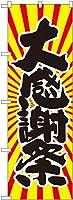 のぼり 大感謝祭 日の出柄 SNB-1116 [並行輸入品]