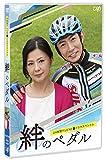 24時間テレビ42ドラマスペシャル「絆のペダル」[DVD]