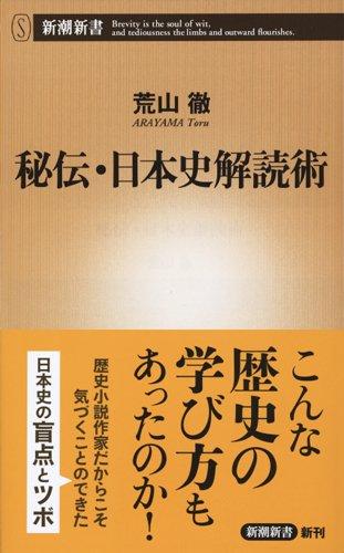 秘伝・日本史解読術 (新潮新書)