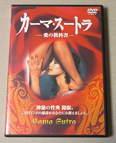 セル廃盤DVD/カーマスートラ 愛の教科書