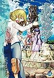 初回限定版 あまんちゅ! 16[「するめじん てこ」フィギュア付] (BLADE COMICS SP)