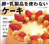 卵・乳製品を使わないケーキ―タルト スポンジ菓子 パイ ムース プリン 焼菓子 (旭屋出版MOOK)