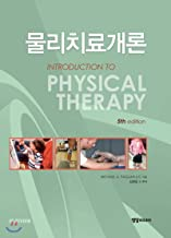 Introduction to Physical Therapy (Korean Edition)