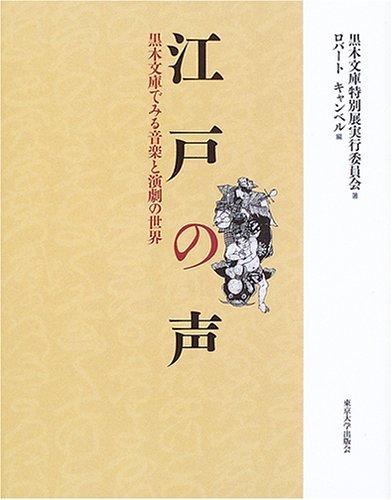 江戸の声―黒木文庫でみる音楽と演劇の世界