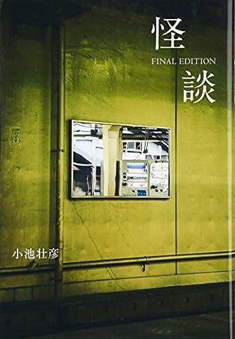 怪談 FINAL EDITION (studio voice BOOKS)