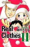 Real Clothes 11 (クイーンズコミックス)