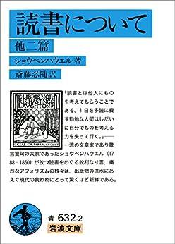 [ショウペンハウエル, 斎藤 忍随]の読書について 他二篇 (岩波文庫)