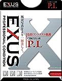 【Amazon.co.jp限定】 MARUMI PLフィルター 82mm EXUS サーキュラーPL 82mm コントラスト上昇 反射除去 超低反射 0.6% 帯電防止 撥水防汚 薄枠 日本製