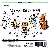 器楽合奏楽譜 AS-187「「ガイーヌ」組曲より剣の舞」用 参考音源CD