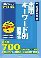51BB9u+eP6L. SL200  - 建築士試験 01