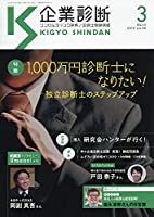 企業診断 2019年 03 月号 [雑誌]