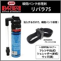 BARBIERI  瞬間パンク修理剤リパラ75(セット)