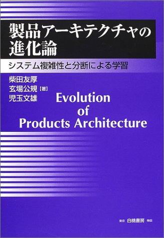 製品アーキテクチャの進化論―システム複雑性と分断による学習