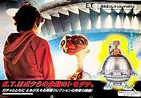 E.T. 名場面コレクション PART2 E.T.はボクらの永遠のトモダチ 全4種セット(レア含みます) タカラトミーアーツ 【予約商品】