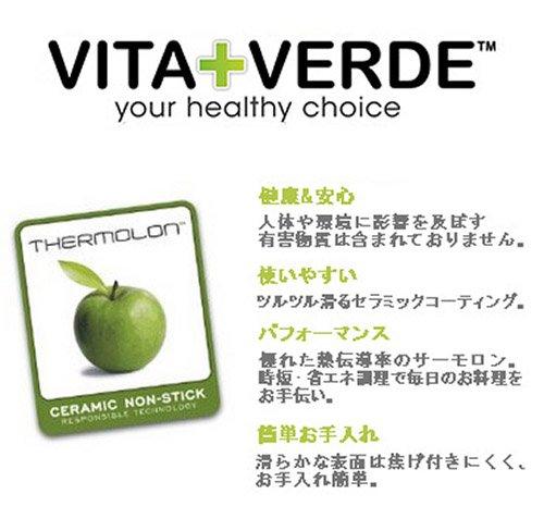 VitaVerde(ビタベルデ)「コンテンポ ターコイズ」