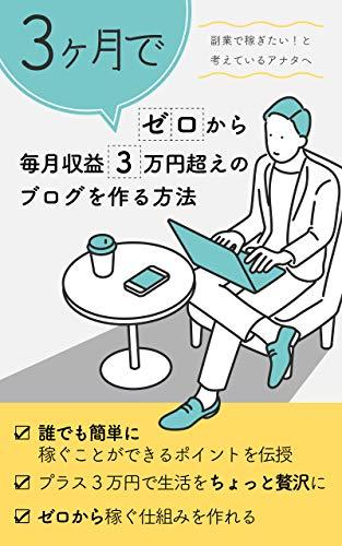 3ヶ月でゼロから毎月収益3万円超えのブログを作る方法