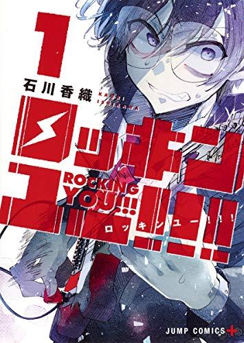 ロッキンユー!!! 1 (ジャンプコミックス)