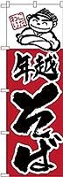 のぼり旗 年越そば No.H-106(三巻縫製 補強済み)