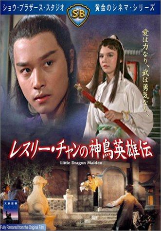 レスリー・チャンの神鳥英雄伝 [DVD]