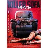 キラーソファ [DVD]