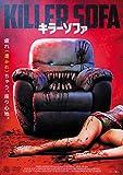 キラーソファ [DVD] image