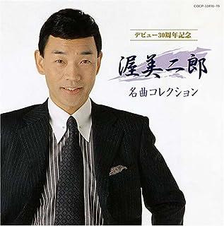 デビュー30周年記念 渥美二郎・名曲コレクション