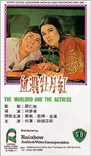 Xie jian mu dan hong VHS