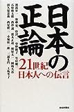 日本の正論―21世紀日本人への伝言