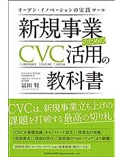 新規事業のためのCVC活用の教科書 オープン・イノベーションの実践ツール