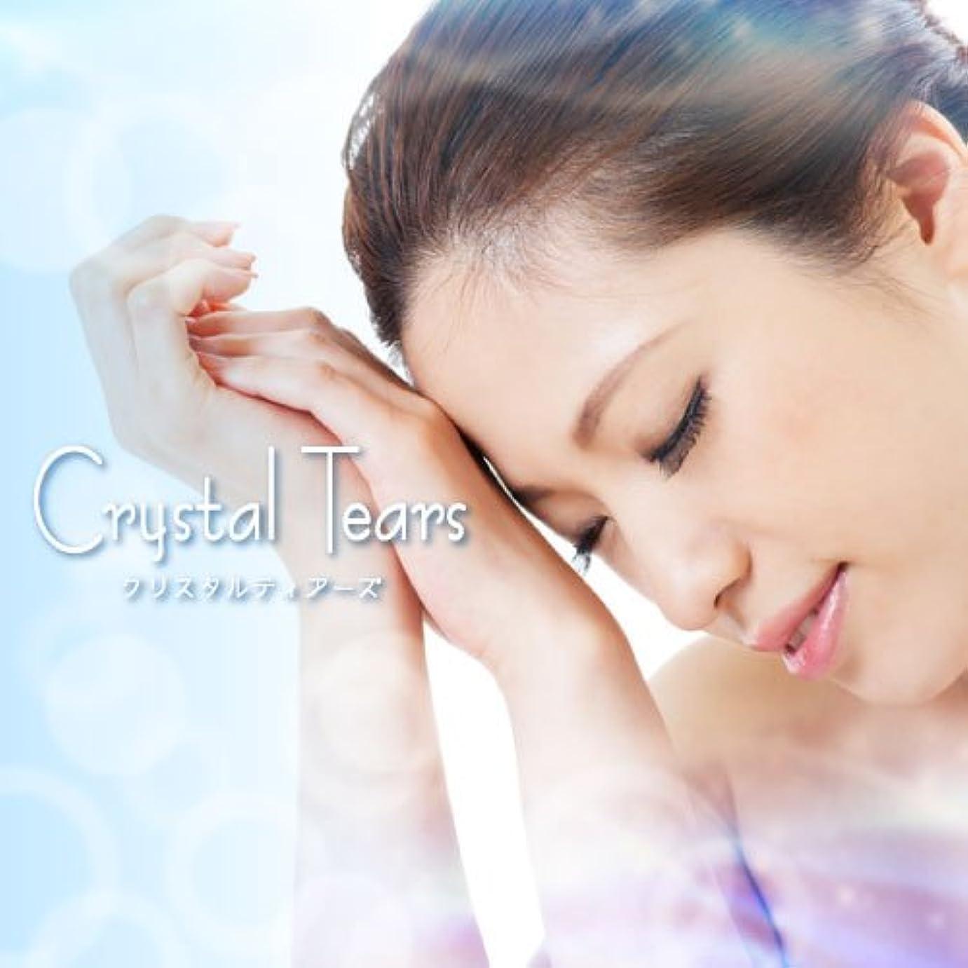 絶対に人種バリア【3個セット】Crystal Tears(クリスタル ティアーズ)