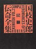 国枝史郎伝奇全集 (巻2)
