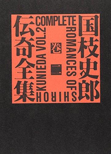 国枝史郎伝奇全集 (巻2)の詳細を見る