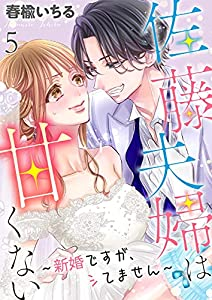 佐藤夫婦は甘くない~新婚ですが、シてません~ 5巻 表紙画像
