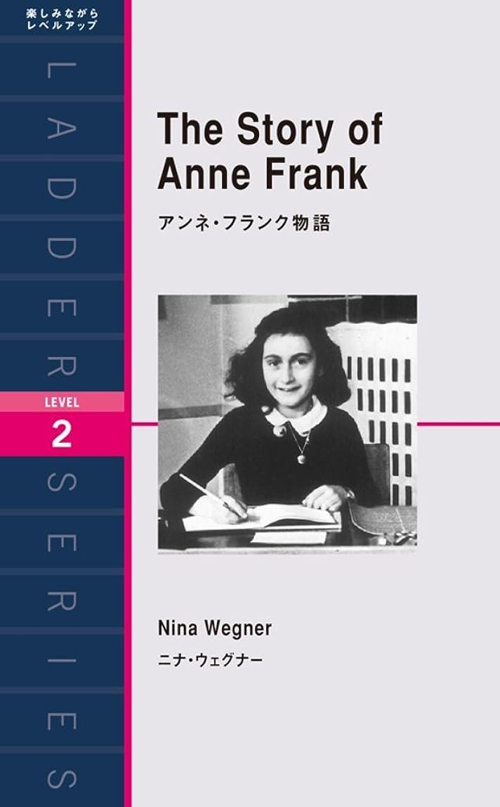 サッカーピクニックをするバーマドThe Story of Anne Frank アンネ?フランク物語 ラダーシリーズ