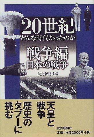 20世紀 どんな時代だったのか 戦争編―日本の戦争