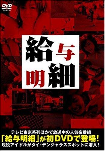 藤井梨花 西華美い 給与明細DVD