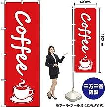 のぼり旗 コーヒー(coffee) AKB-47(三巻縫製 補強済み)