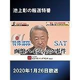 池上彰の報道特番  2020年1月26日放送