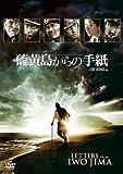 硫黄島からの手紙 特別版[DVD]