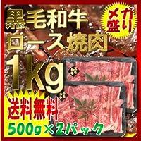 黒毛和牛 ロース 焼肉カット 1kg