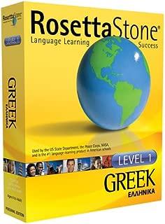 Rosetta Stone V2: Greek Level 1 [OLD VERSION]