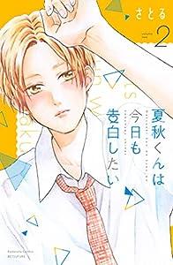 夏秋くんは今日も告白したい(2) (別冊フレンドコミックス)