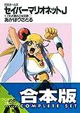 【合本版】SMガールズ セイバーマリオネットJ 全12巻 (富士見ファンタジア文庫)