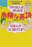 アメリカ人が怒りだす日本人がつい話してしまう危険な英語 (講談社SOPHIA BOOKS)