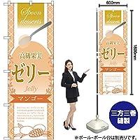 のぼり旗 高級果実ゼリー マンゴー SNB-2867 (受注生産)