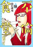不倫食堂 コミック 1-18巻セット