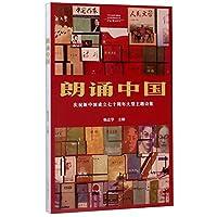 朗诵中国(庆祝新中国成立七十周年大型主题诗集)