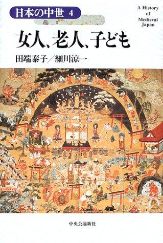 女人、老人、子ども 日本の中世〈4〉の詳細を見る