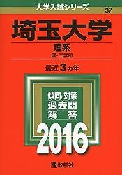 埼玉大学(理系) (2016年版大学入試シリーズ)・赤本・過去問